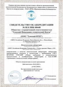 ЛНК_00448_Томский ИТЦ_АРЦ НК - 0001