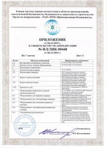 ЛНК_00448_Томский ИТЦ_АРЦ НК - 0003
