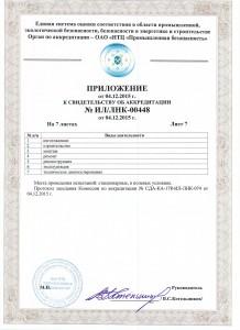 ЛНК_00448_Томский ИТЦ_АРЦ НК - 0008