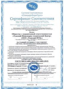 Экология-ИСО-14001