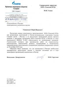 gazprom_svid_new
