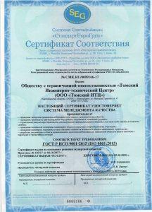 Сертификат-ИСО-9001-2015